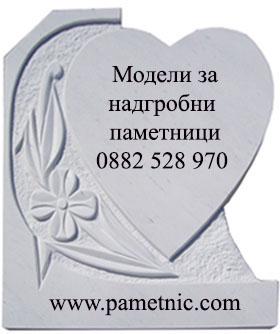 Модели надгробни паметници.Мраморни модели надгробни паметници.