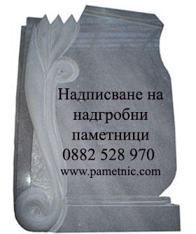 Допълнителни надписи на надгробна плоча. Надписване надгробни паметници в София на място.Допълнително изписване имената надгробен паметник.